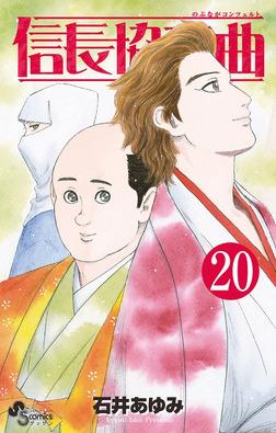信長協奏曲(20)-電子書籍