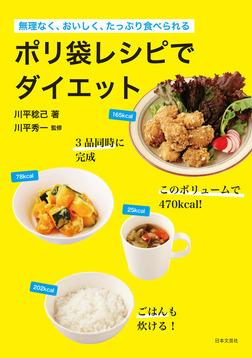 ポリ袋レシピでダイエット-電子書籍