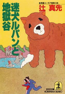 迷犬ルパンと地獄谷-電子書籍