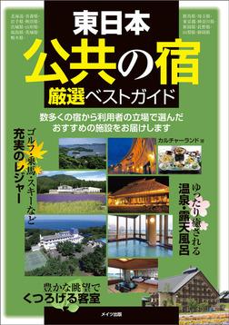 東日本「公共の宿」 厳選ベストガイド-電子書籍