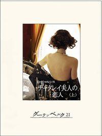 チャタレイ夫人の恋人(上)
