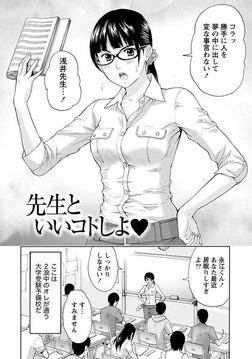 まじわりオフィス 【分冊版 3/8】-電子書籍