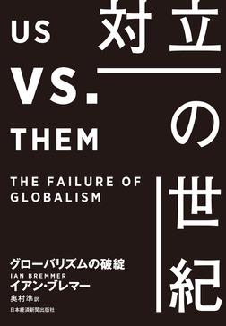 対立の世紀 グローバリズムの破綻-電子書籍