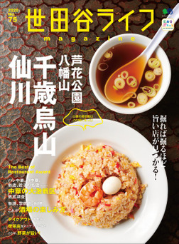 世田谷ライフmagazine No.75-電子書籍