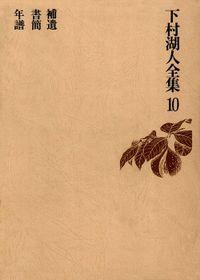 下村湖人全集10 補遺 書簡 年譜