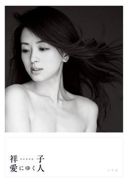 祥子 愛にゆく人-電子書籍