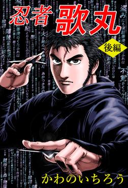 忍者歌丸 後編-電子書籍