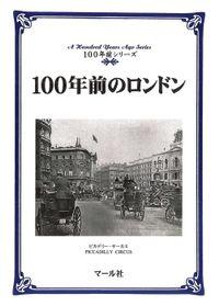 100年前のロンドン