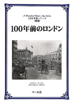 100年前のロンドン-電子書籍