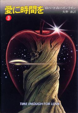 愛に時間を 3-電子書籍
