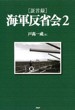 [証言録]海軍反省会 2-電子書籍