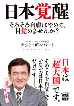 日本覚醒-電子書籍