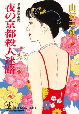 夜の京都殺人迷路-電子書籍