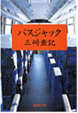 バスジャック-電子書籍