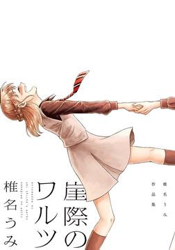 崖際のワルツ 椎名うみ作品集-電子書籍