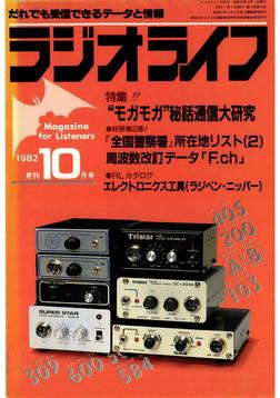 ラジオライフ 1982年 10月号-電子書籍