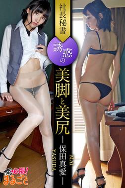 社長秘書 誘惑の美脚と美尻 保田真愛-電子書籍