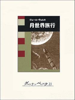 月世界旅行-電子書籍
