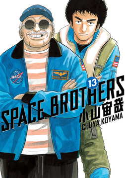 Space Brothers 13-電子書籍