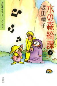 水の森綺譚 (4)