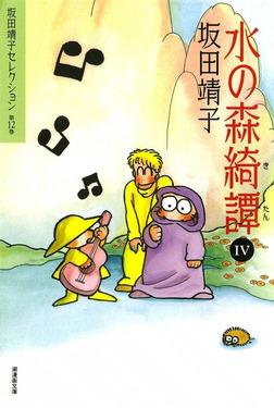 水の森綺譚 (4)-電子書籍
