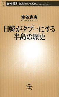 日韓がタブーにする半島の歴史
