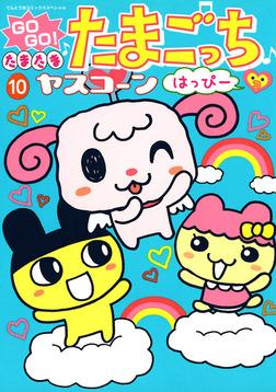 GOGO♪たまたま たまごっち ふぁみり~(10)-電子書籍