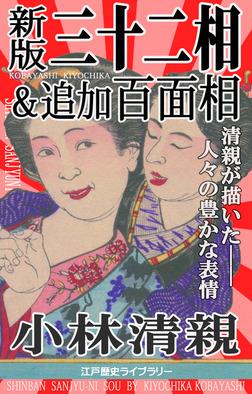 新版三十二相&百面相 (面白人物画92人!) 小林清親-電子書籍
