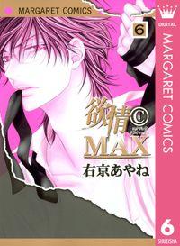 欲情(C)MAX モノクロ版 6