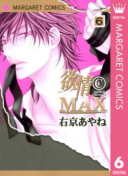 欲情(C)MAX モノクロ版 6-電子書籍