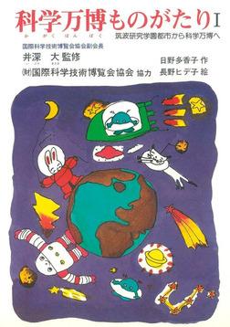 科学万博ものがたりNo.1-電子書籍