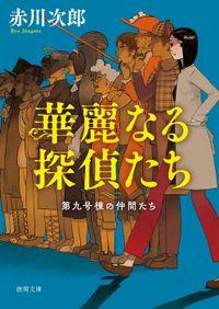 第九号棟の仲間たち(徳間文庫)
