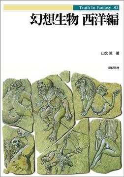 幻想生物 西洋編-電子書籍