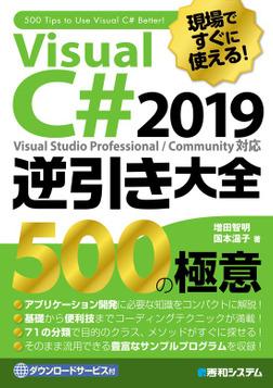 現場ですぐに使える! Visual C# 2019逆引き大全 500の極意-電子書籍