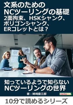 文系のためのNCツーリングの基礎。2面拘束、HSKシャンク、ポリゴンシャンク、ERコレットとは?-電子書籍