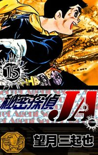 秘密探偵JA (15)