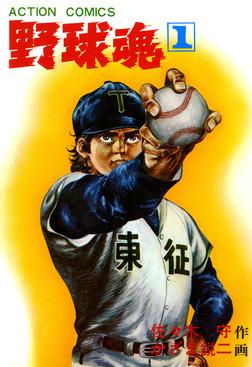 野球魂 / 1-電子書籍