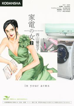 家電の女(2)-電子書籍