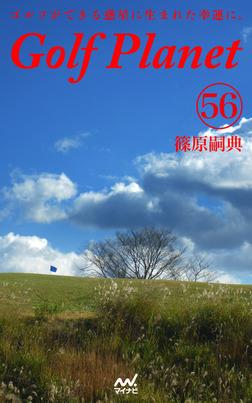 ゴルフプラネット 第56巻 ~ゴルフの中に隠れた物語を探す本~-電子書籍