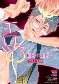エロとろ EROTORO【デジタル・修正版】