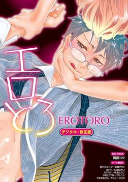 エロとろ EROTORO【デジタル・修正版】-電子書籍