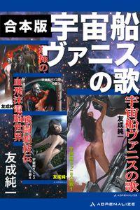 【合本版】宇宙船ヴァニスの歌