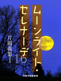 ムーンライト・セレナーデ-電子書籍