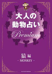 大人の動物占い Premium【分冊版 猿】