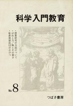 科学入門教育 8-電子書籍