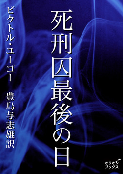 死刑囚最後の日-電子書籍