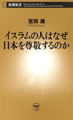 イスラムの人はなぜ日本を尊敬するのか-電子書籍