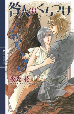 咎人のくちづけ-電子書籍