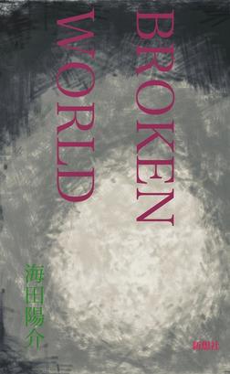 BROKEN WORLD-電子書籍