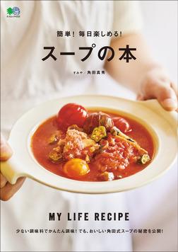 簡単!毎日楽しめる!スープの本-電子書籍